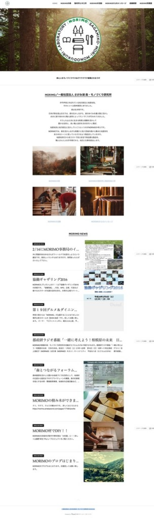 FireShot Capture 38 - 一般社団法人 さがみ湖 森・モノづくり研究所 MOROIMO - https___morimo.amebaownd.com_ (1)