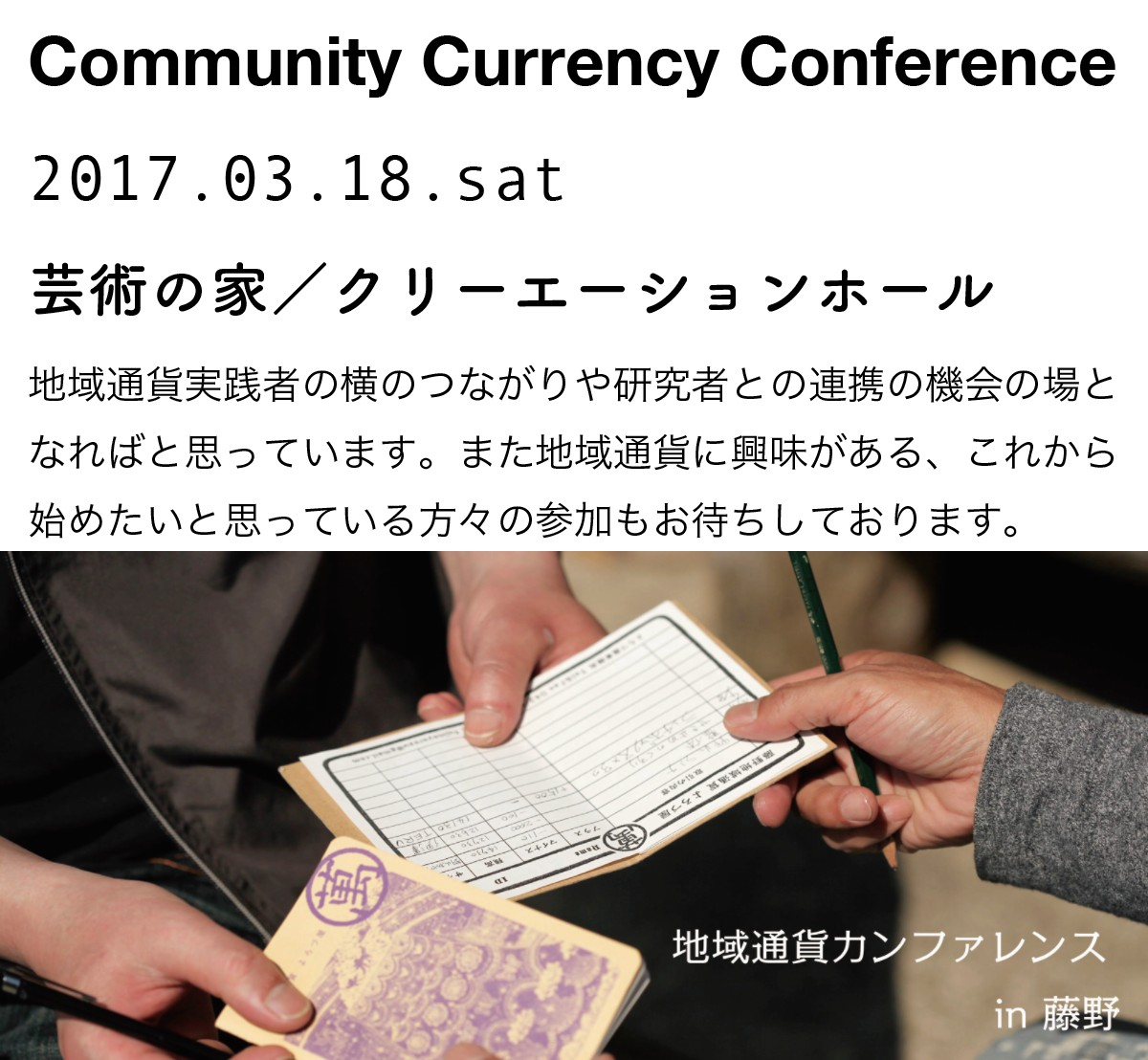 Community Currency Conference